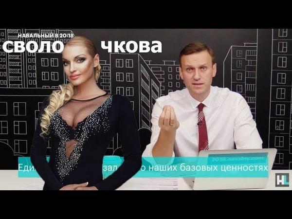 Навальный ответил Волочковой