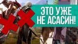 Assassins Creed Odyssey НЕ ассасин! Игропромысел