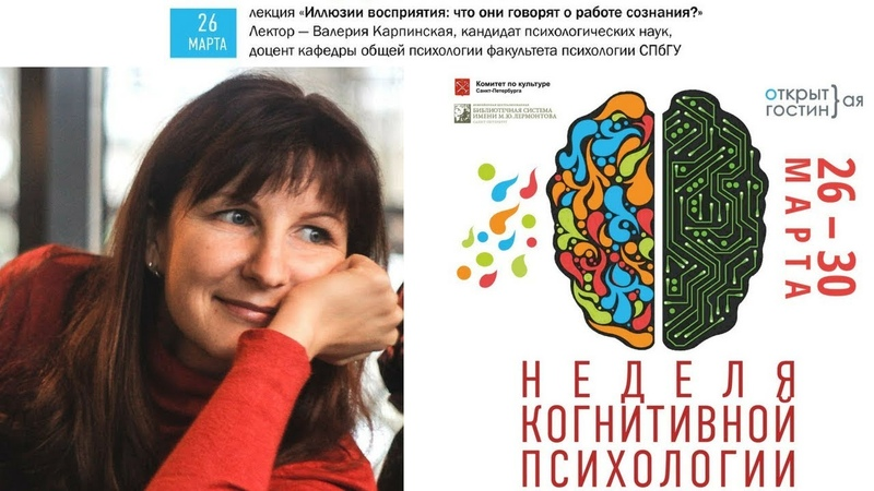 Валерия Карпинская - Иллюзии восприятия: что они говорят о работе сознания?
