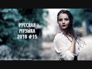 🇷🇺 ЛУЧШАЯ РУССКАЯ МУЗЫКА 2018 -2019 Новинки 🎵 Моего Канала 🎵 Best of Russian Music 2018 Попса #3