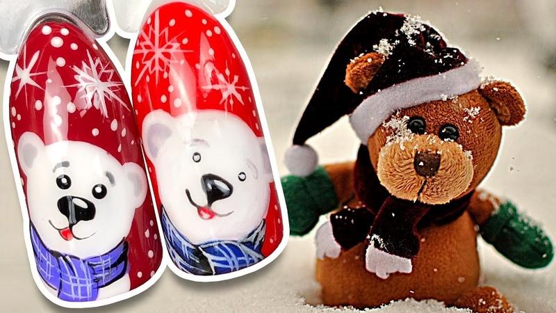 🐻 Милый Медвежонок Зимний Дизайн Ногтей Гель-лаком Новогодний Маникюр Рисунок для Ногтей Cosmoprofi » Freewka.com - Смотреть онлайн в хорощем качестве