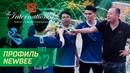 Профиль NewBee на русском The International 2018 RU SUBs