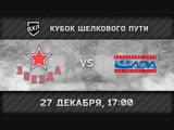 «Звезда» Москва - «Лада» Тольятти