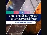 Новости этой недели на PlayStation | 11 февраля