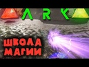 ШКОЛА МАГИИ ARK SURVIVAL EVOLVED