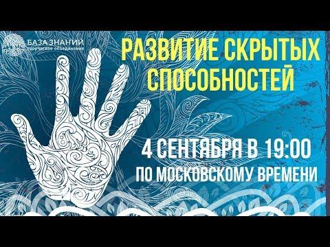 Д.Абахтимова - Развитие Скрытых Способностей (Экстрасенсорика, Биоэнергетика, Целительство)