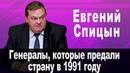 Генералы которые предали СССР в 1991 году