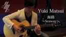 海路 Seaway ~original song~acoustic guitar solo / Yuki Matsui