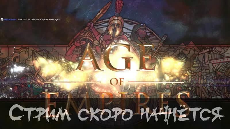 Age of Empires: Definitive Edition №5. ВОСХОД ЕГИПЕТСКОЙ РЕЧНОЙ ЗАСТАВЫ