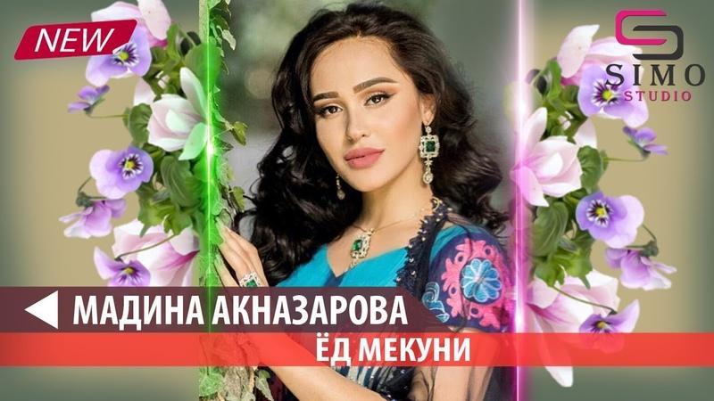 Мадина Акназарова - Ёд мекуни (2019) | Madina Aqnazarova - Yod mekumi (2019)