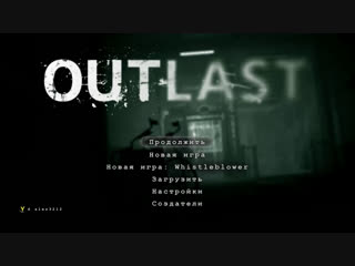 Пытаемся пройти Outlast
