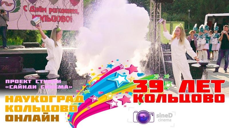 Азот-шоу | День Кольцово 2018
