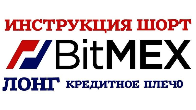 BitMEX ИНСТРУКЦИЯ, С ЧЕГО НАЧАТЬ ШОРТ - ЛОНГ, КРЕДИТНОЕ ПЛЕЧО, СОВЕТЫ