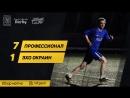 Обзор матча Профессионал - Эхо Окраин | Летний Чемпионат НФЛ | 2 августа