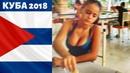 Куба Секс приколы и раздолбайство Путешествие дикарем CUBA Sex rum and fun Traveling savage