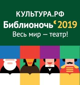 """Афиша Новосибирск """"Библионочь-2019"""" в НОЮБ"""