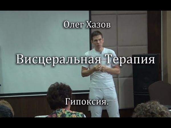 Висцеральная терапия. Гипоксия. Олег Хазов