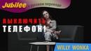 Подростки сопротивляются 20 минут своим телефонам! | Jubilee | Willy Wonka