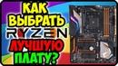 Какую материнскую плату лучше купить для AMD RYZEN Сборка пк на AMD RYZEN
