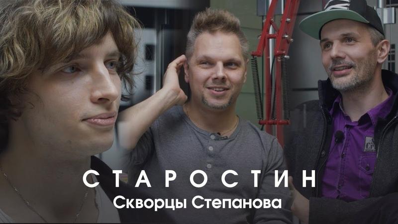 Скворцы Степанова. Revolution fest, Рэп, Вера | Старостин