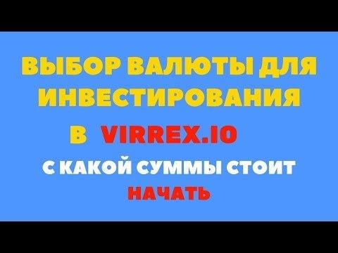 Какую валюту выбрать для инвестирования в Virrex.IO, с какой суммы начать инвестировать.