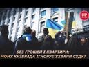 Без грошей і квартири: чому Київрада ігнорує ухвали суду?