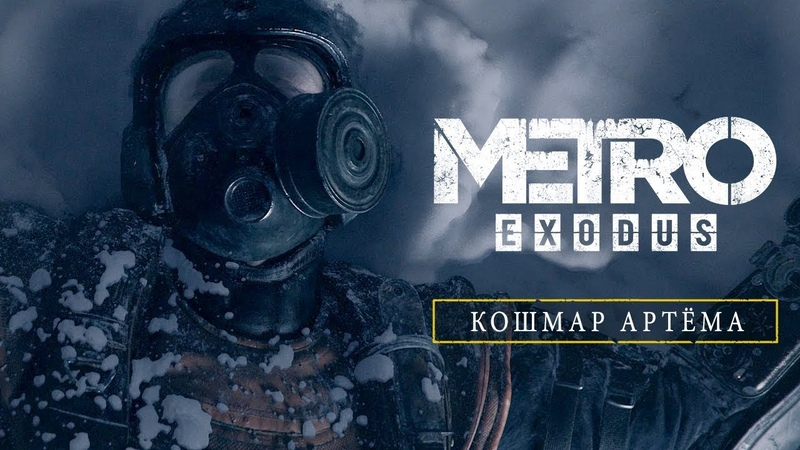 Metro Exodus Жахіття Артема