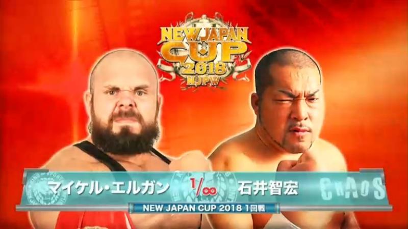 Tomohiro Ishii vs. Michael Elgin - NJPW New Japan Cup 2018