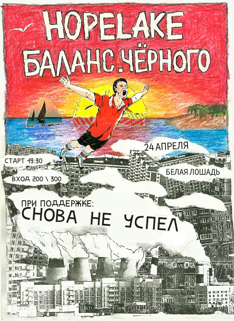 Афиша Волгоград 24.04 / Hopelake + баланс.чёрного / Белая Лошадь