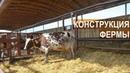 Конструкция фермы для молочного КРС. Содержание коров. Семейная ферма КФХ Герефорд