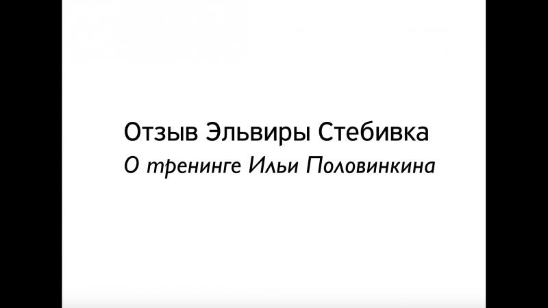 Отзыв. Эля Стебивка о тренингах Ильи Половинкина