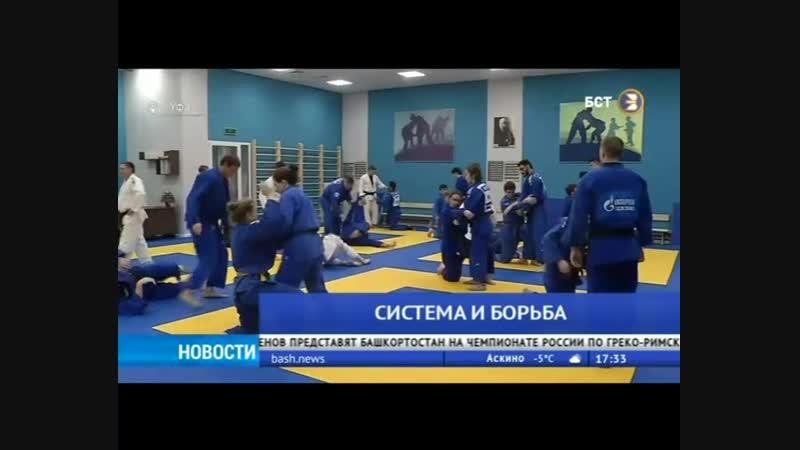 Башкирские дзюдоисты готовятся к Всероссийскому турниру