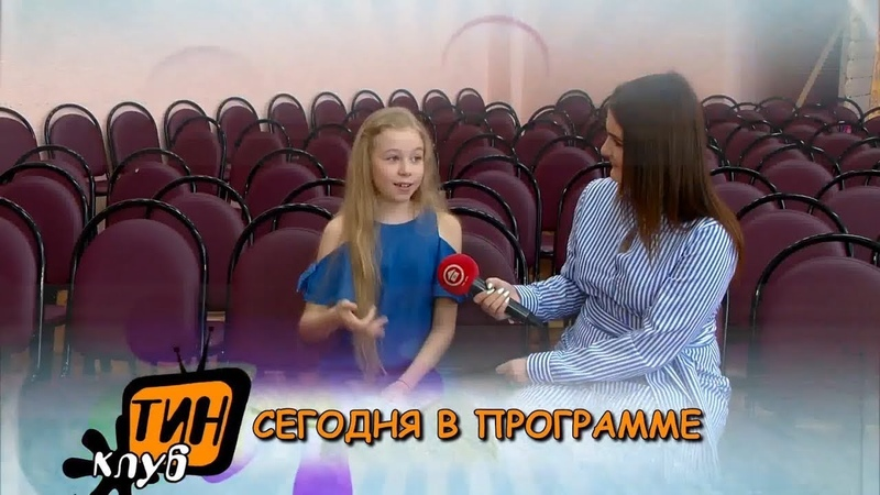 Интервью Насти Кормишиной 11 каналу Программа Тин Клуб