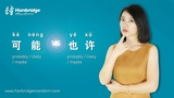 Learn Chinese HSK Grammar :How to Use