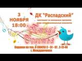 Птица счастья_ДК Распадский