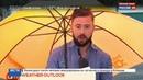 Новости на Россия 24 • В Ирландии ведущего прогноза погоды унесло ветром