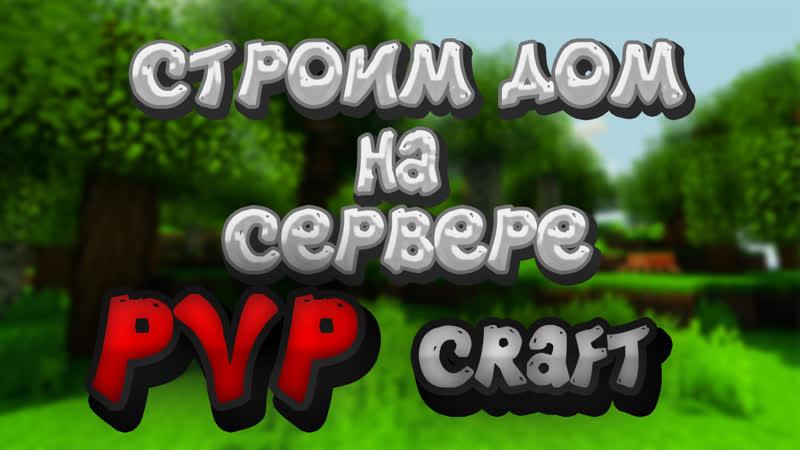 Minecraft PE 0.15.x | PVP Craft Survival | Строим мини хату | Выживание на сервере 1