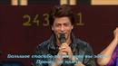 Шах Рукх Кхан на ТВ Шоу Lip Sing Battle 2017 с русскими субтитрами