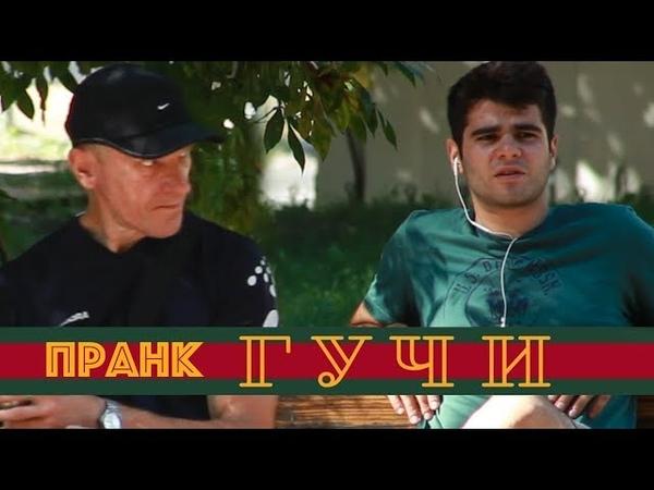 Тимати feat. Егор Крид - Гучи | ПРАНК