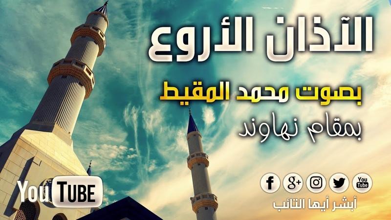 [HD] آذان الفجر بصوت محمد المقيط | Call to prayer (Fajar Adhan) By Muhammad Al Muqit