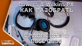 Как разобрать Bowers Wilkins PX. Сравнение с Bose QC35