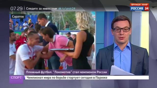 Новости на Россия 24 В Саратове завершился Суперфинал чемпионата России по пляжному футболу