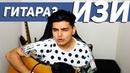 Гитара Как сделать вид что ты ПРОФИ НА ВЫ*БОНАХ