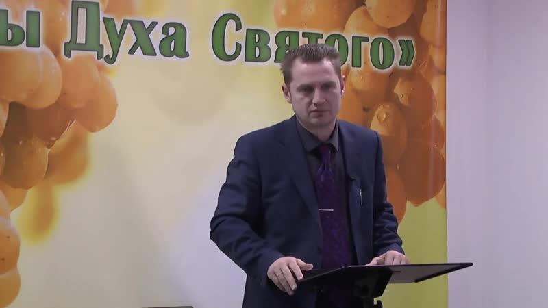 Олег Ремез Дары Духа Святого 03 урок Как приводятся в действие дары Духа Святого