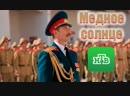 Медное солнце . (Полный фильм) [Фильм, 2018,военный, драма, HD, 1080p]