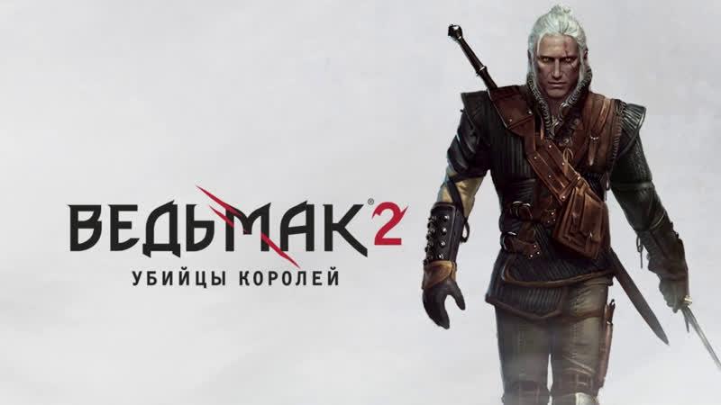 Дмитрий Рин Ведьмак 2 Прохождение 1