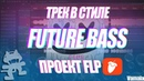 ТРЕК В СТИЛЕ FUTURE BASS FLP DOWNLOAD