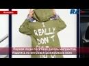 Анонс Первая леди посетила лагерь мигрантов Russian America TV