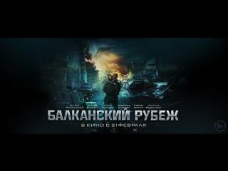 «Балканский рубеж»: Первый трейлер