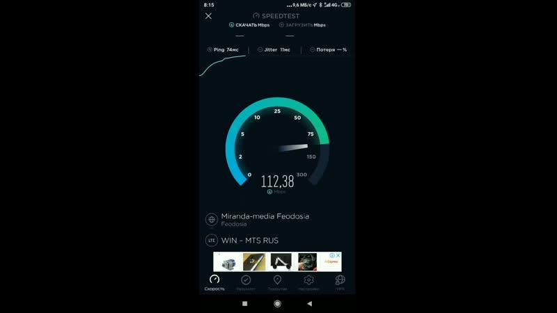 LTE-1800 в Керчи